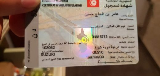 Comment faire une carte grise en Tunisie ?